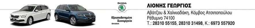 Skoda Λιονής Ρέθυμνο